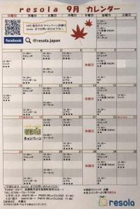 resola9月カレンダー